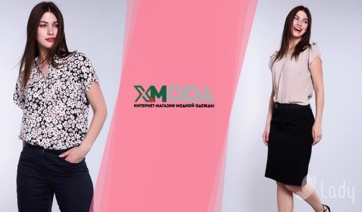 Интернет магазин одежды купон