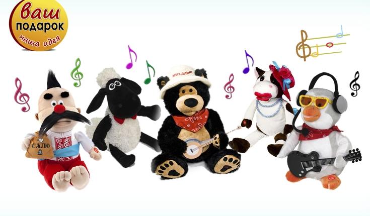 Ваш подарок музыкальные игрушки