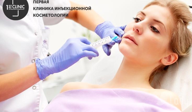 Мезотерапия скидка