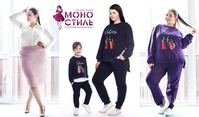 Женская Одежда Интернет Магазин Большие Размеры От 58 До 80